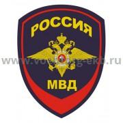 Шеврон Полиция МВД ВС России резиновый