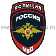 Шеврон Полиция МВД Росии резиновый