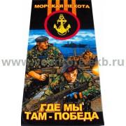 Полотенце Морская Пехота 150*75см