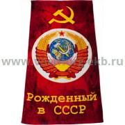 Полотенце Рождённый в СССР 150*75см
