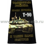Полотенце Танковые Войска 150*75см