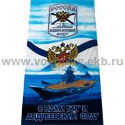 Полотенце ВМФ России 150*75