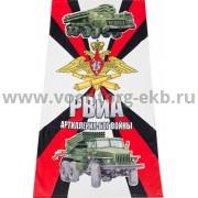 Полотенце Ракетные войска и артилерия 150*70см