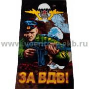 Полотенце ВДВ Десантник 150*75см