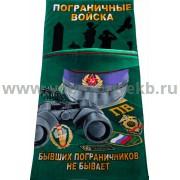 Полотенце Погранвойска 150*75см