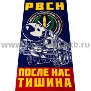 Полотенце РВСН 150*75см