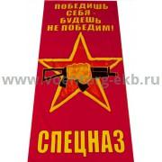 Полотенце Русский Спецназ 150*75см