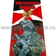 Полотенце Внутренние войска 150*75см