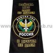 Полотенце Войска ПВО 150*75см
