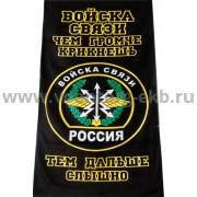 Полотенце Войска связи 150*75см