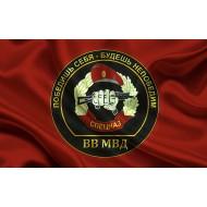 Флаги Спецназа ВВ МВД