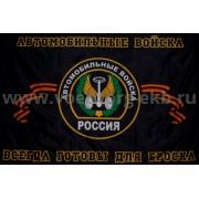 Флаг Автомобильных войск 90*135