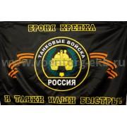 Флаг Танковых войск 90*135