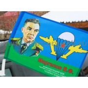 Флаг на машину ВДВ Маргелов