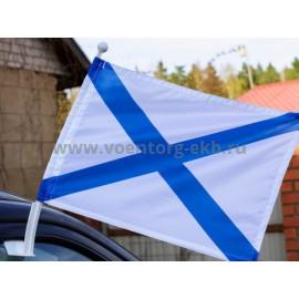 Флаг ВМФ Андреевский 40*30