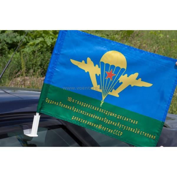 Флаг 103 дивизии ВДВ 30*40