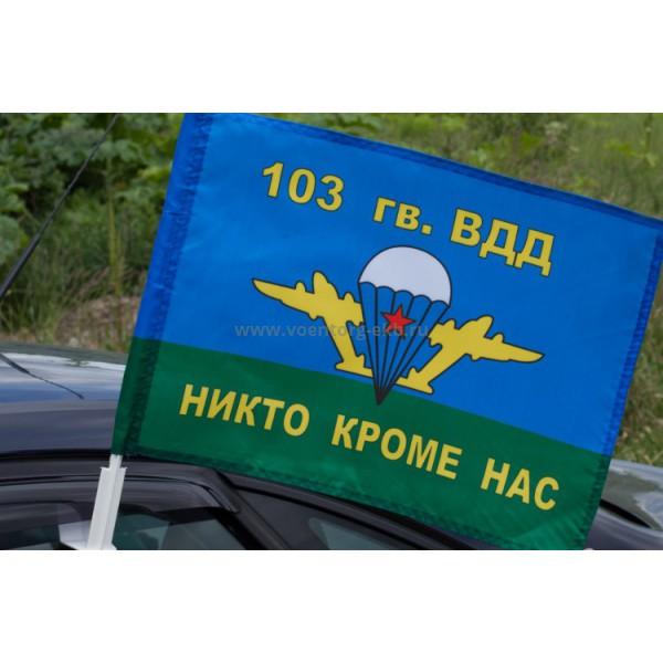 Флаг 103 дивизии ВДВ 30*40 ни кто кроме нас