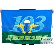 Флаг 103 дивизии ВДВ 90*135