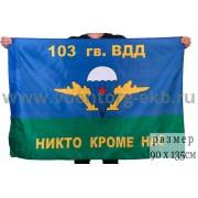 Флаг 103 дивизии ВДВ 90*135 никто кроме нас